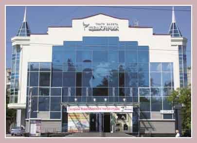 Театр балета «Щелкунчик». Екатеринбург