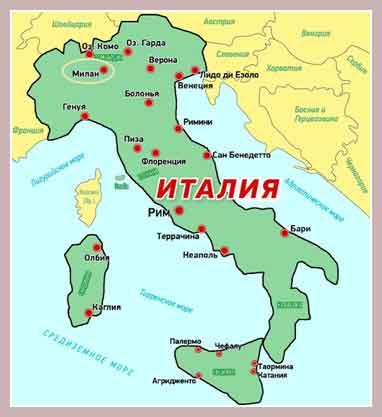Общие сведения об Италии