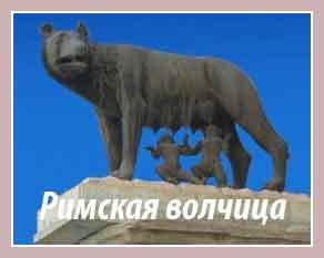 римская волчица