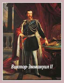 король Пьемонт Виктор-Эммануил II