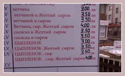 меню в кафешке