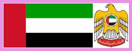 флаг и герб ОАЭ