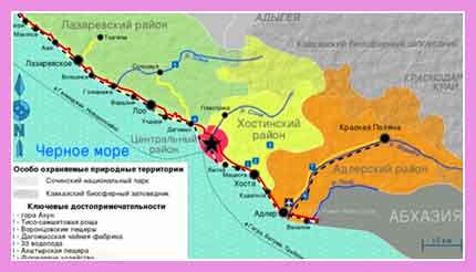география Сочи