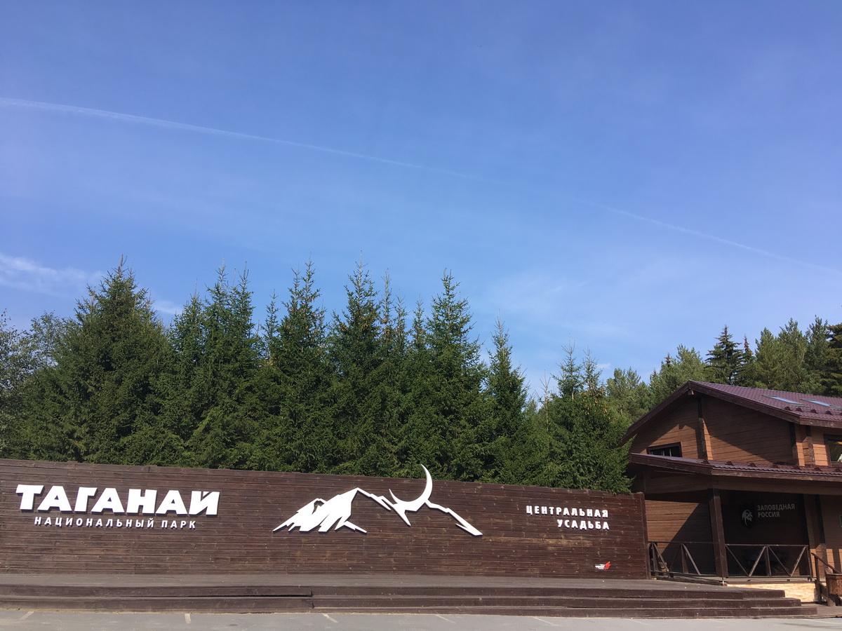 """фото по запросу """"«Центральная усадьба Национального парка «Таганай»"""